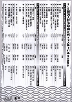 徳島県徳島市 第17回 阿波人形浄瑠璃 芝居フェスティバル 2014