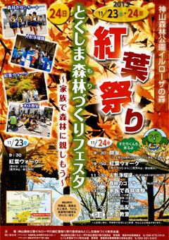 神山森林公園 イルローザの森 紅葉祭り 2013