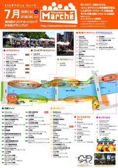 徳島県徳島市 とくしまマルシェ 2016年7月31日