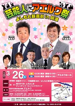徳島県阿波市 アエルワ よしもと新喜劇 in 阿波 2016
