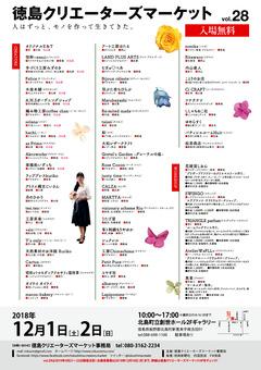 徳島県板野郡北島町 徳島クリエーターズマーケット vol. 28