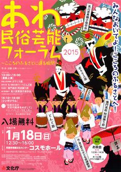 徳島県阿南市 あわ民俗芸能フォーラム 2015