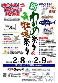 徳島県鳴門市北灘町 JF北灘 新わかめ祭り&牡蠣祭り 2020