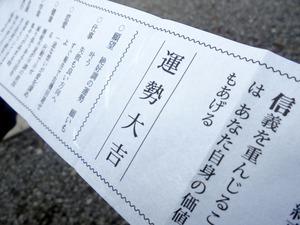 スピリチュアルセミナー:「強運を身につける方法!!」@5/28 大阪 谷町四丁目