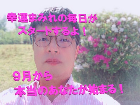 スピリチャルカウンセリングと気功整体の9月のご予約について!