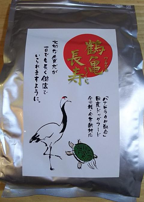 鶴亀長寿1