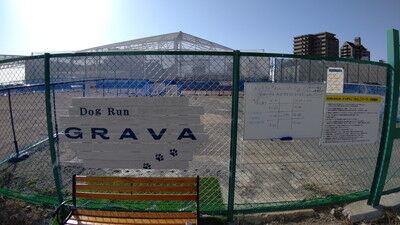 GRAVA_ドッグラン (3)
