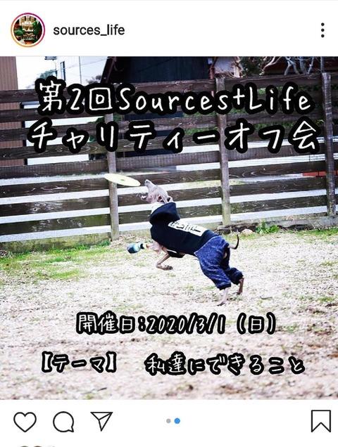 チャリティーオフ会sourcelife