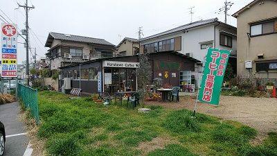 黒川珈琲1