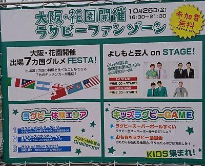 ジャパンラグビーチャレンジマッチ2018花園5
