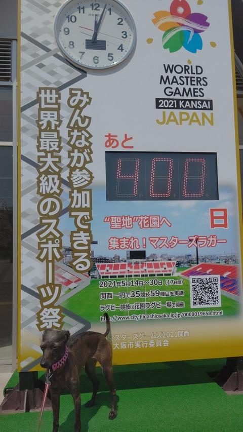 ワールドマスターズ400日