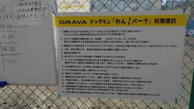 GRAVA_ドッグラン (1)