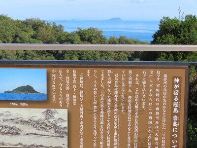 天橋立傘松公園冠島 (3)