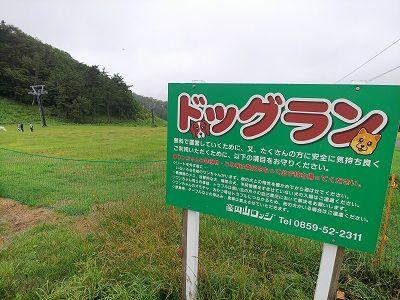 大山高原豪円山ロッジ2