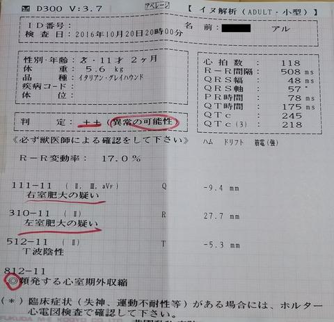 アル_健康診断7