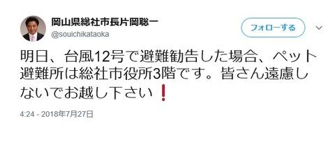 岡山県総社市長片岡聡一
