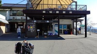 天橋立ケーブルカー府中駅 (5)