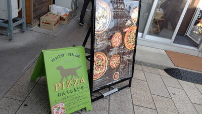 道に駅せせらぎの里こうらわんちゃんピザ (1)