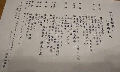 レジーナリゾート箱根仙石原9