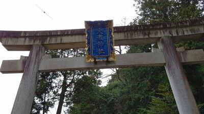 大瀧神社犬上神社 (10)