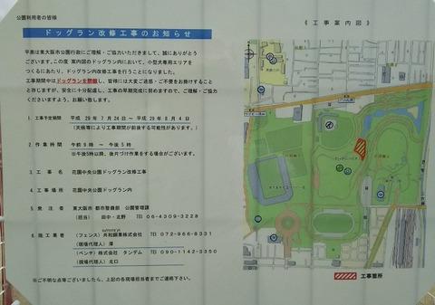 花園中央公園ドッグラン改修工事1