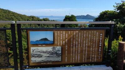 天橋立傘松公園冠島 (2)