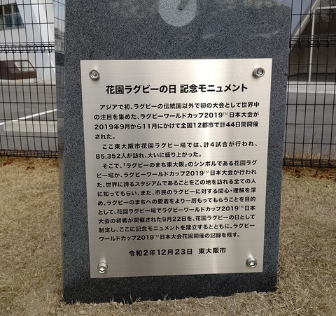 花園ラグビーの日記念モニュメント (2)