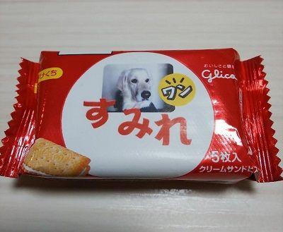 すみれちゃん2
