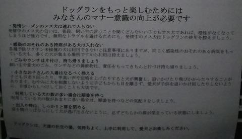 花園ドッグラン_アンケート6