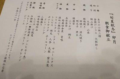 レジーナリゾート箱根仙石原21