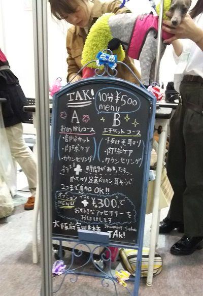 ジャパンペットフェア25