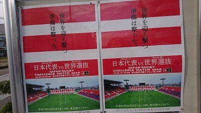 ジャパンラグビーチャレンジマッチ2018花園2