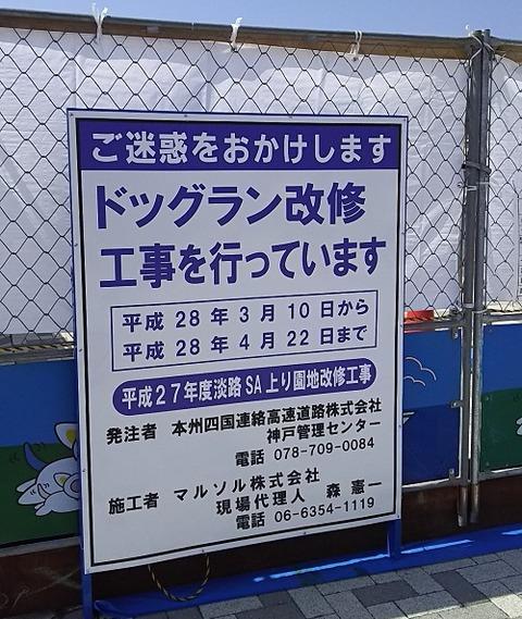 淡路島サービスエリア1