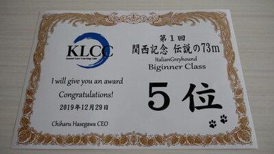 20191229klcc_イタグレビギナークラス5位鈴(りん)
