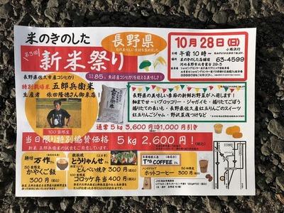 2018新米祭り (2)