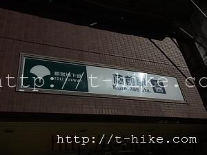 (蔵前駅~浅草橋駅)佐竹商店街~おかず横丁~蔵前問屋街