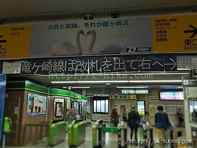 関東鉄道竜ケ崎線、佐貫駅~竜ヶ崎駅をローカル線乗り鉄