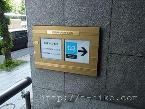 (日比谷駅~竹橋駅)皇居外周を少しだけ散歩
