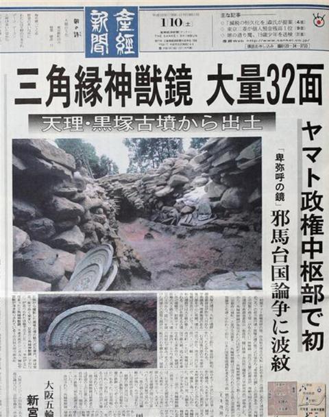 新聞記事001
