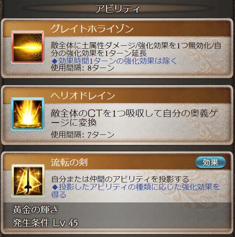 黄金の騎士スキル