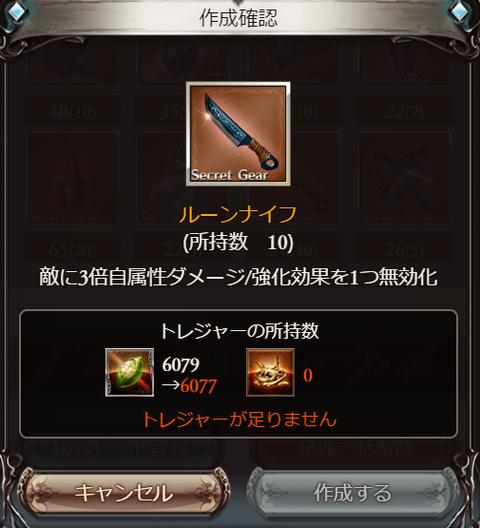 ルーンナイフ