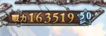 戦力16万