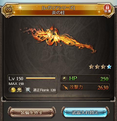 炎の柱 (2)