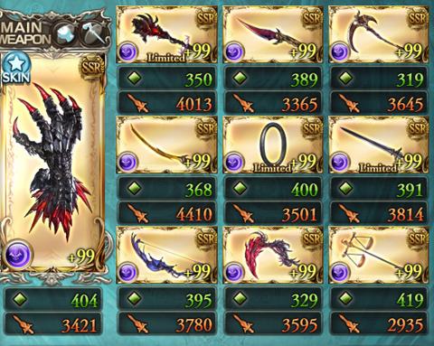 150渾身武器