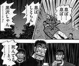 黒沢さんの死
