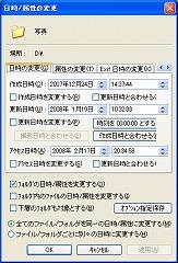 フリーソフト EzFileAge