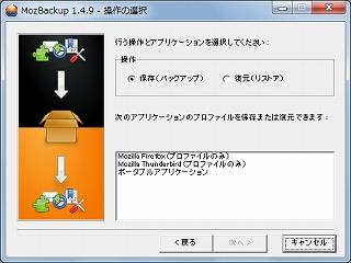 フリーソフト MozBackup