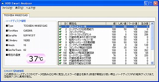 フリーソフト HDD Smart Analyzer