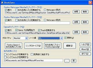 フリーソフト BookSync