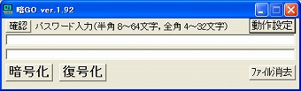 フリーソフト 暗GO